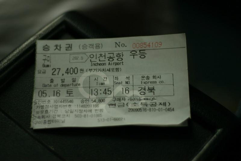 구미-인천공항 공항버스