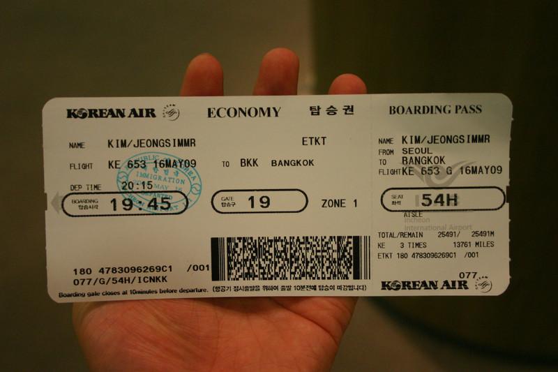 인천공항-방콕 탑승권